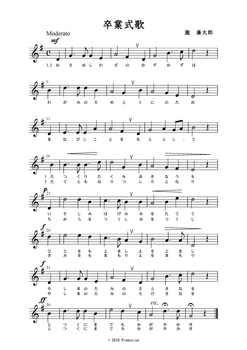 卒業式歌楽譜.jpg